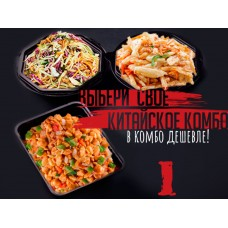 Лян-цай + Фри + Курочка