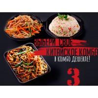 Ушки + Мясо веревочкой + Рис по-янжоуски